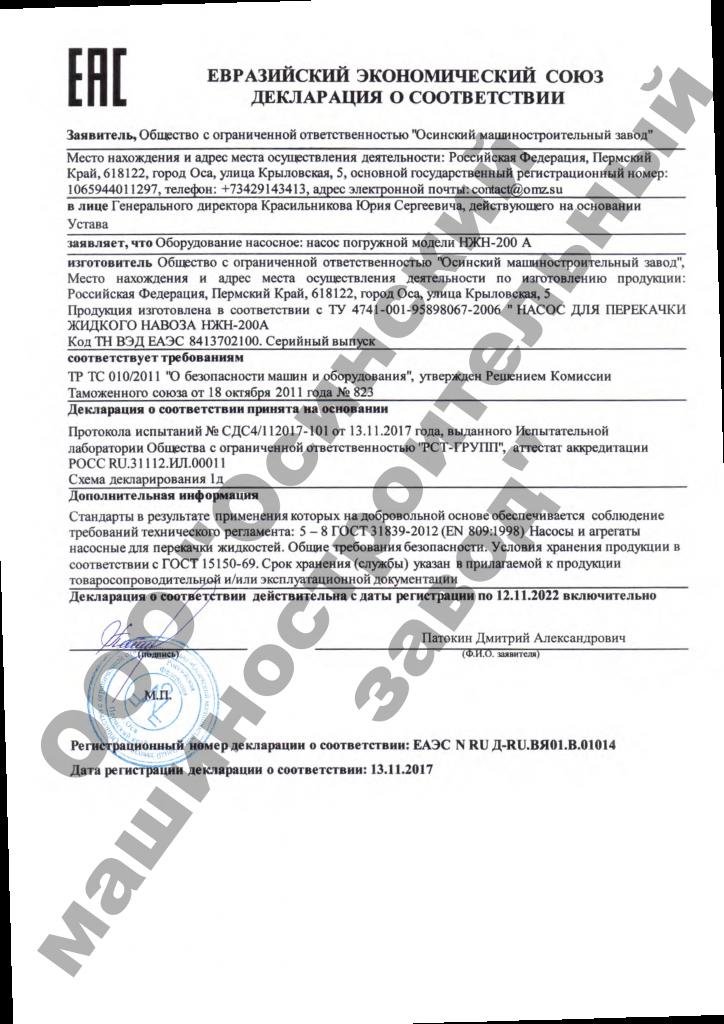 Декларация соответствия на насос погружной модель НЖН-200А