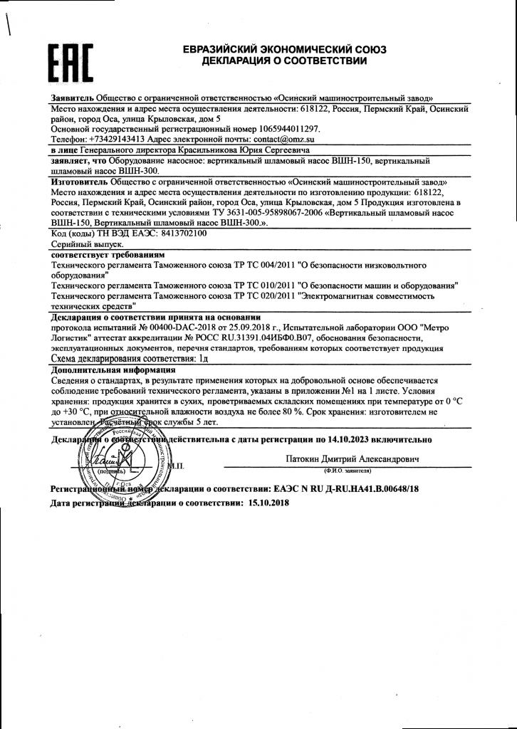 Декларация о соответствии на вертикальный шламовый насос ВШН-150, вертикальный шламовый насос ВШН-300