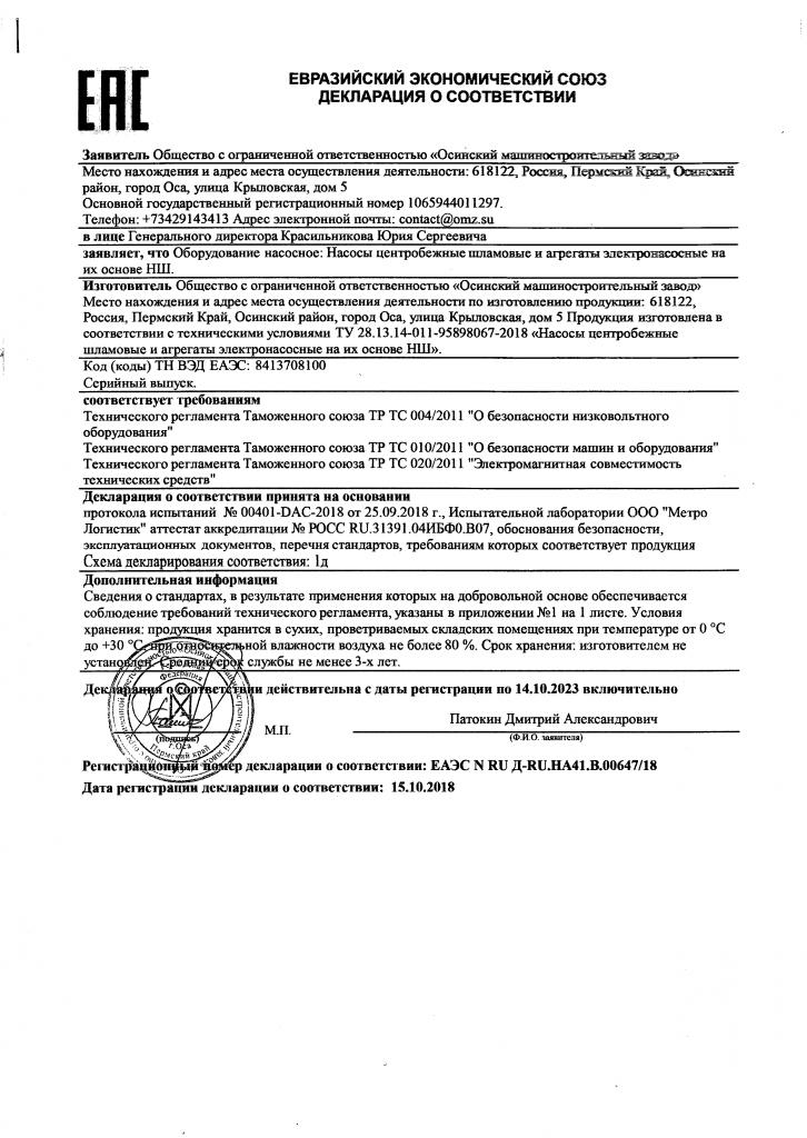 Декларация о соответствии на насосы центробежные шламовые и агрегаты электронасосные на их основе НШ