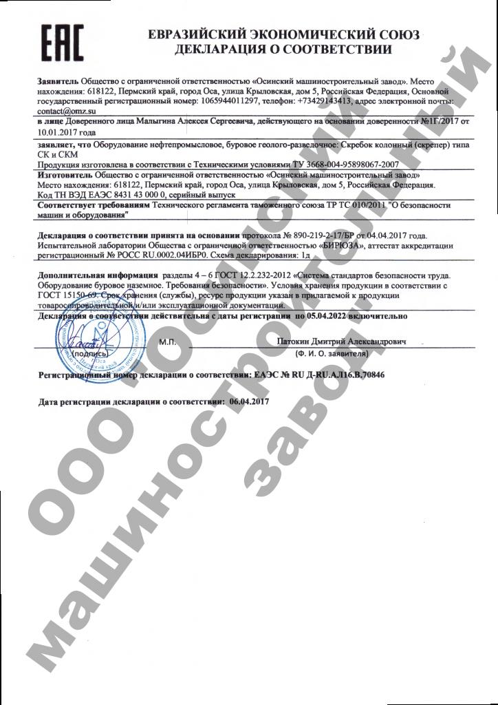 Декларация о соответствии скребок колонный (скрепер) типа СК и СКМ