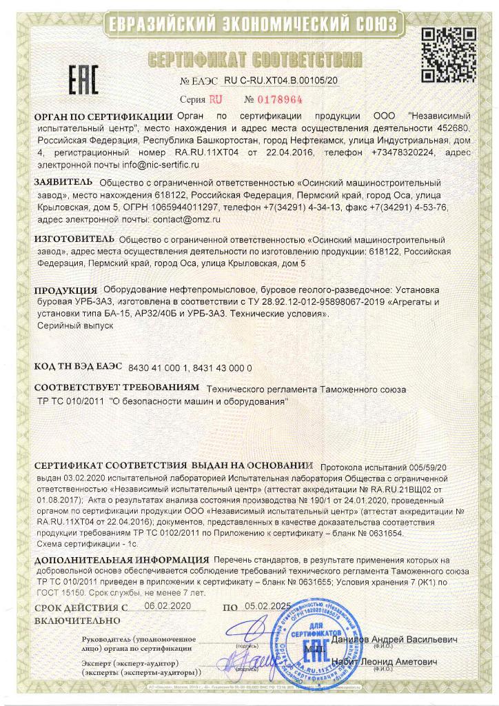 Установка буровая УРБ-ЗАЗ БА ТР ТС 010_2011-1