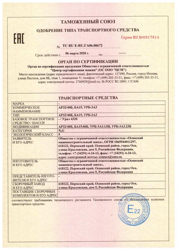 Сертификат на транспортное средство AP32 40Б, БА15, УРБ ЗАЗ