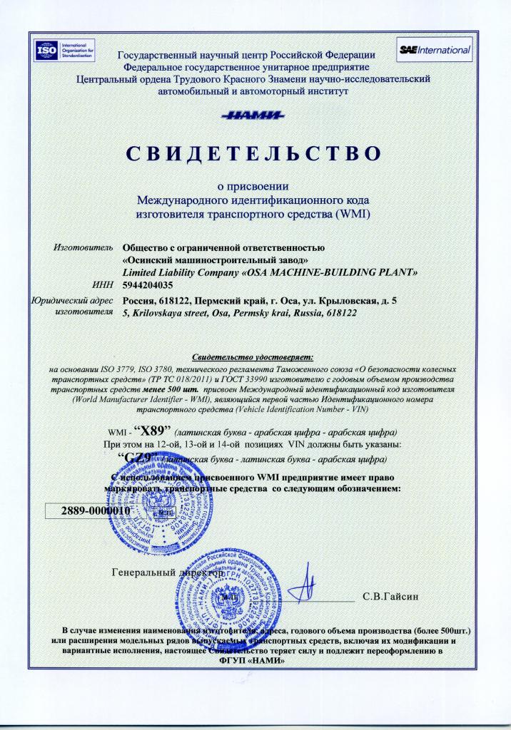 Свидетельство о присвоении международного идентификационного кода транспортного средства