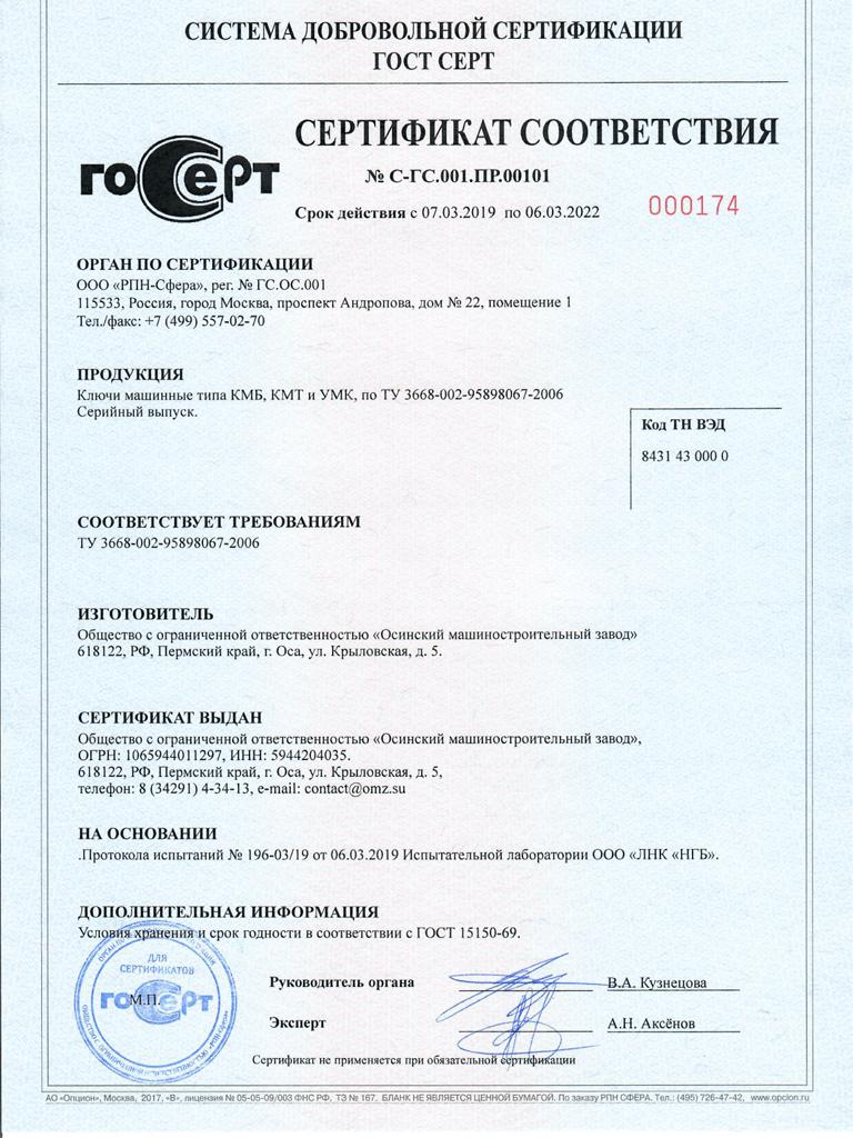 Сертификат на ключ машинный типа КМБ, КМТ и УМК